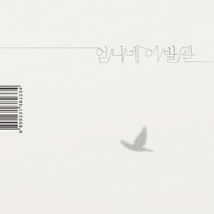 언니네이발관 5집 [REC,MIX,MA]