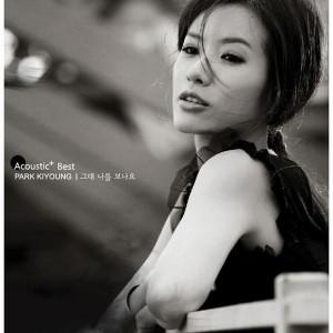 박기영 Acoustic + Best [REC,MIX,MA]