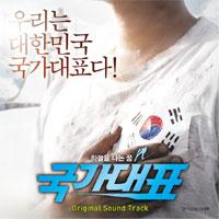 영화 국가대표 OST [REC,MIX,MA]