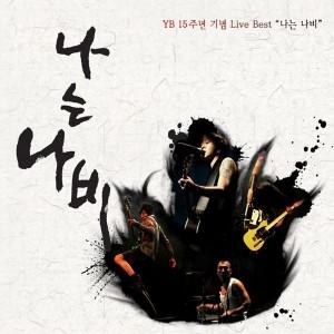 YB - 15주년 기념 Live Best [MIX]
