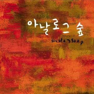 아날로그 숲 [EP] [REC,MIX,MA]