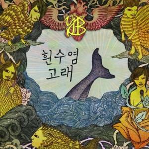 YB - [EP] [REC,MIX,MA]