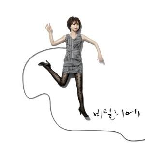 비밀리에 1집 [REC,MIX,MA]