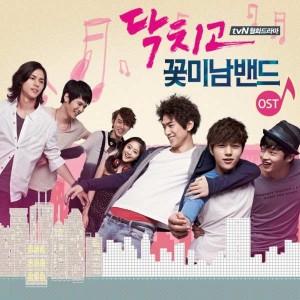 닥치고 꽃미남밴드 OST [REC,MIX,MA]