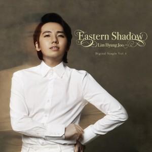 임형주 - Eastern shadow [REC,MIX,MA]