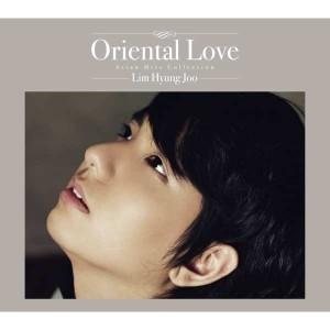 임형주 - oriental love [REC,MIX,MA]