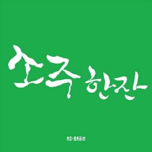 노브레인 - 소주한잔 [REC,MIX,MA]