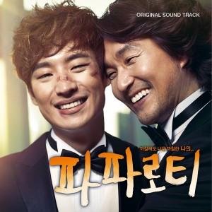 영화 파파로티 OST [REC,MIX,MA]