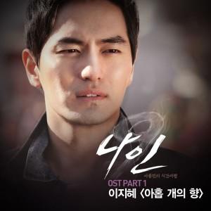 나인 OST [REC,MIX,MA]