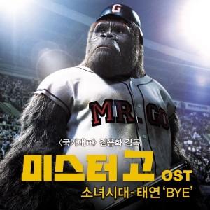 영화 미스터 고 OST [MIX]