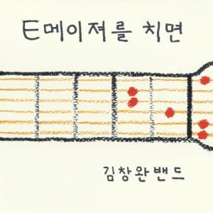 김창완밴드 [싱글] [REC,MIX,MA]