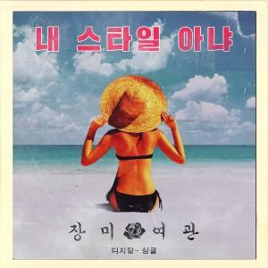 장미여관 [싱글] [REC,MIX,MA]