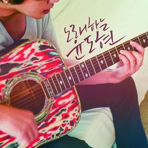 윤도현 - 노래하는 윤도현 [REC,MIX,MA]