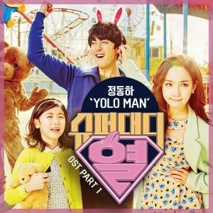 정동하 - Yolo man 미 - 비와 당신 [REC,MIX,MA] Mixed by 김대성