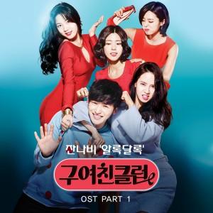 잔나비 - 알록달록 [REC,MIX,MA] Mixed by 김대성