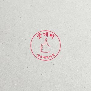 자두 - 굿데이 [REC,MIX,MA] Mixed by 김대성