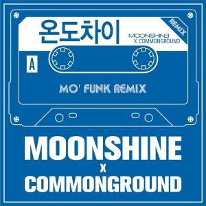 커먼그라운드&문샤인 - 온도차이 [REC,MIX,MA] Mixed by 김대성