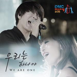 조수미x윤도현 - 우리는 하나야 [REC,MIX,MA] Mixed by 김대성