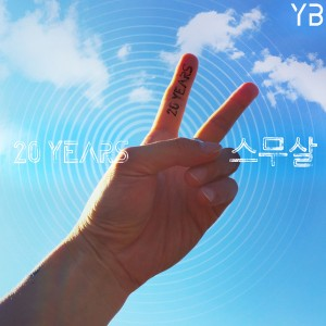 YB - 스무살 [REC,MIX,MA] Mixed by 김대성