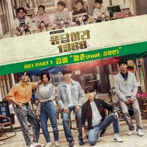 김필 -청춘박보람 - 혜화동와블 - 보라빛향기 [REC,MIX,MA] Mixed by 김대성