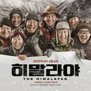 영화 히말라야 OST [REC,MIX,MA] Mixed by 김대성