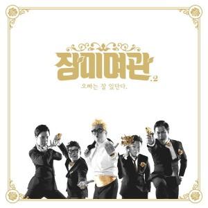 장미여관 - 오빠는 잘 있단다 [REC,MIX,MA] Mixed by 김대성
