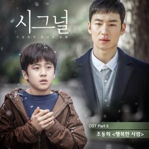 조동희 - 행복한 사람 [REC,MIX,MA] Mixed by 김대성