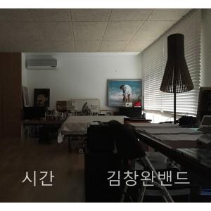 김창완밴드 - 시간 Mixed by 김대성