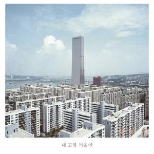 검정치마 - 내 고향 서울엔 [REC,MIX,MA] Mixed by 김대성