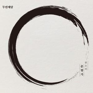 두번째달 - 판소리 춘향가 Mixed by 최민성
