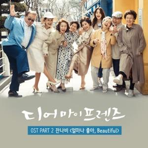 잔나비 - 얼마나 좋아 [MIX,MA] Mixed by 김대성