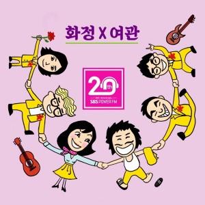 화정x여관 - 한번 듣고 말 노래 [REC,MIX,MA] Mixed by 김대성