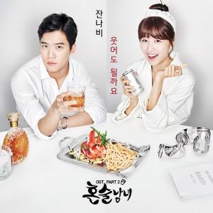 잔나비 - 웃어도 될까요 [MIX,MA]Mixed by 김대성