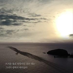 허클베리 핀 - 뜨거운 불로 만들어진 검은 새는 그녀의 팔에서 태어났다 [REC,MIX,MA] Mixed by 김대성