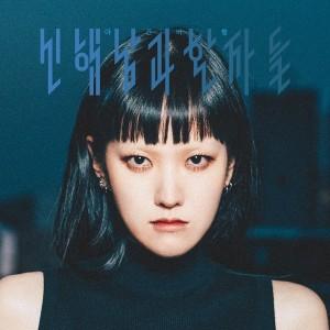 신해남과 환자들 - 야간비행 [REC,MIX,MA] Mixed by 김대성