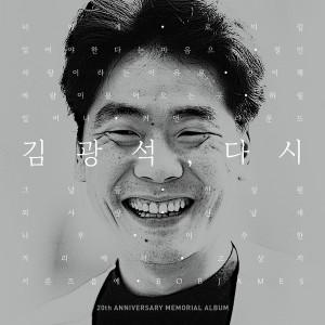 김광석 , 다시 : 20주기 추모앨범 [REC,MIX,MA] Mixed by 김대성