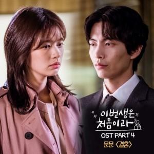 멜로망스 - 사랑하고 싶게 돼 , 문문 - 결혼, 벤 - 갈 수가 없어 (tvN 이번 생은 처음이라 OST) [REC,MIX,MA] Mixed by 김대성