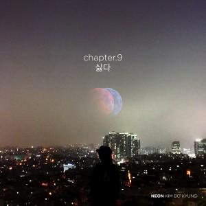 김보경 - 싫다 [REC,MIX,MA] Mixed by 김대성