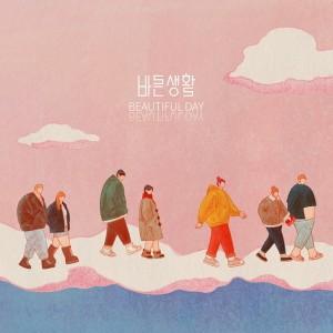 바른생활 - Beautiful day - [REC,MIX] Mixed by 양하정