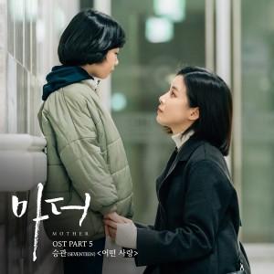 승관 (세븐틴) - 어떤사랑 [REC,MIX,MA] Mixed by 김대성