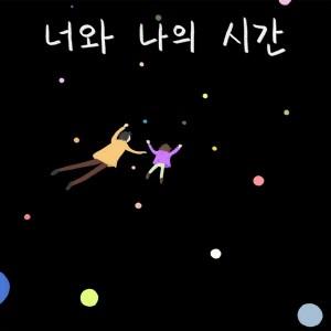 달리&박기영 -너와 나의 시간 [REC,MIX,MA] Mixed by 양하정