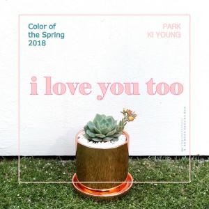 박기영 - I love you too [REC,MIX,MA] Mixed by 김대성