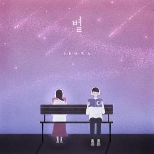 세화 -별 [REC,MIX,MA] Mixed by 최민성