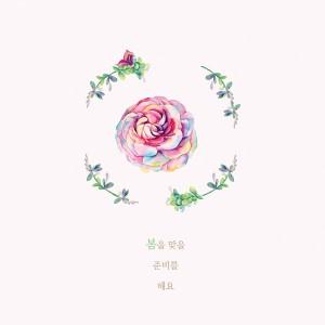 류지현 - 봄을 맞을 준비를 해요 [REC,MIX,MA] Mixed by 양하정