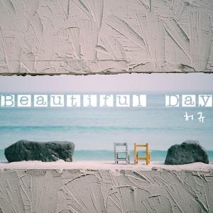 허규 - Beautiful day [REC,MIX,MA] Mixed by 양하정