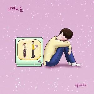 찰리파크 - 고백해, 봄 [REC,MIX,MA] Mixed by 최민성