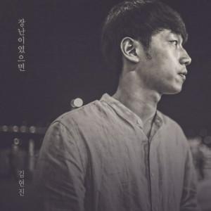 김현진 - 장난이었으면 [REC,MIX,MA] Mixed by 최민성