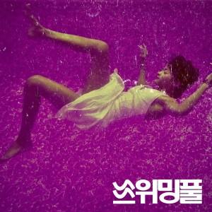 스위밍풀 - 어젯밤 네게 패터슨씨 [MIX,MA] Mixed by 김대성