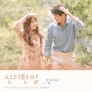 김이지 - 신기한 일 [REC,MIX,MA] Mixed by 김대성