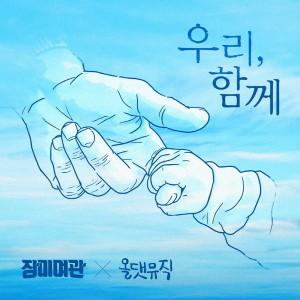 장미여관 - 우리, 함께 [REC,MIX,MA] Mixed by 김대성